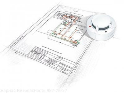 Проектирование систем охрано-пожарной сигнализации